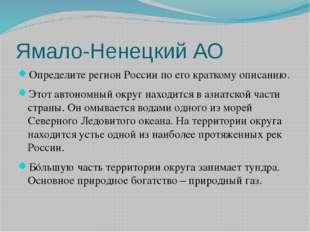 Ямало-Ненецкий АО Определите регион России по его краткому описанию. Этот авт
