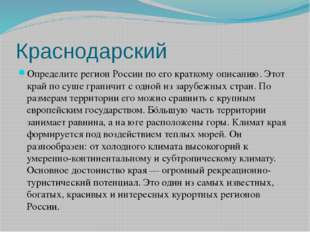 Краснодарский Определите регион России по его краткому описанию. Этот край по