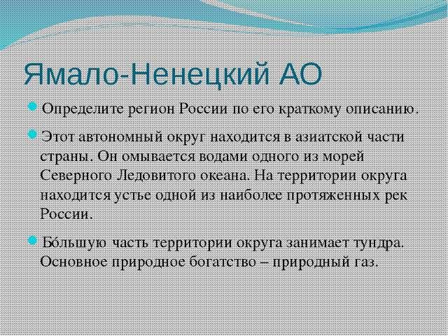 Ямало-Ненецкий АО Определите регион России по его краткому описанию. Этот авт...