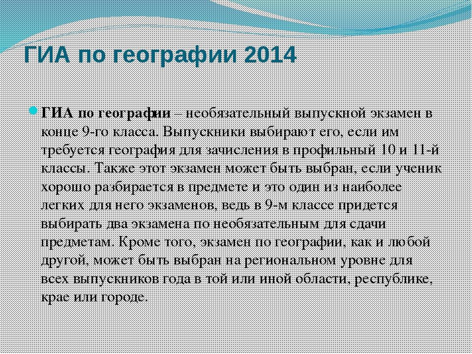 ГИА по географии 2014 ГИА по географии– необязательный выпускной экзамен в к...