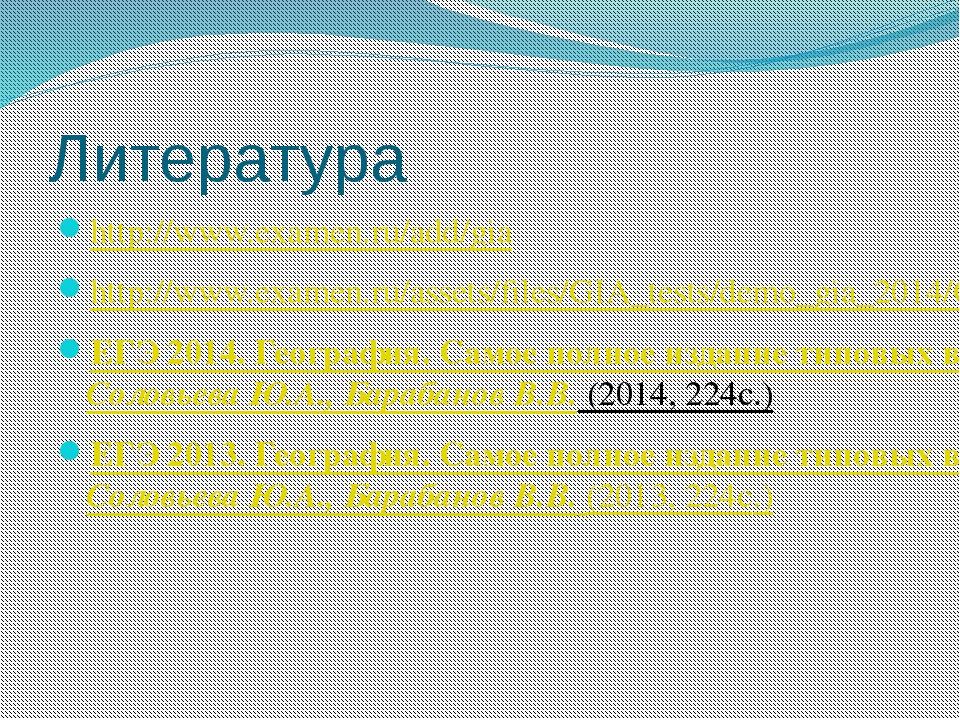 Литература http://www.examen.ru/add/gia http://www.examen.ru/assets/files/GIA...
