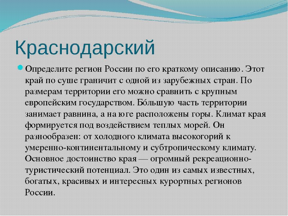Краснодарский Определите регион России по его краткому описанию. Этот край по...