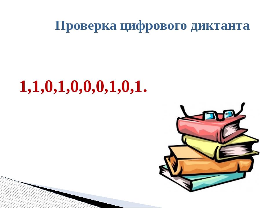 1,1,0,1,0,0,0,1,0,1. Проверка цифрового диктанта