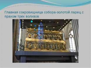 Главная сокровищница собора-золотой ларец с прахом трех волхвов