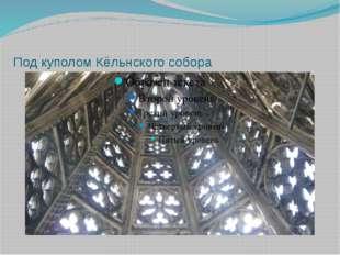 Под куполом Кёльнского собора