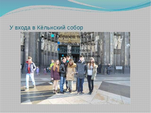 У входа в Кёльнский собор