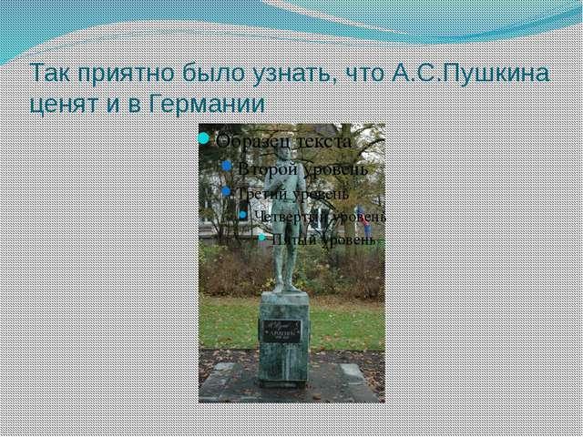 Так приятно было узнать, что А.С.Пушкина ценят и в Германии