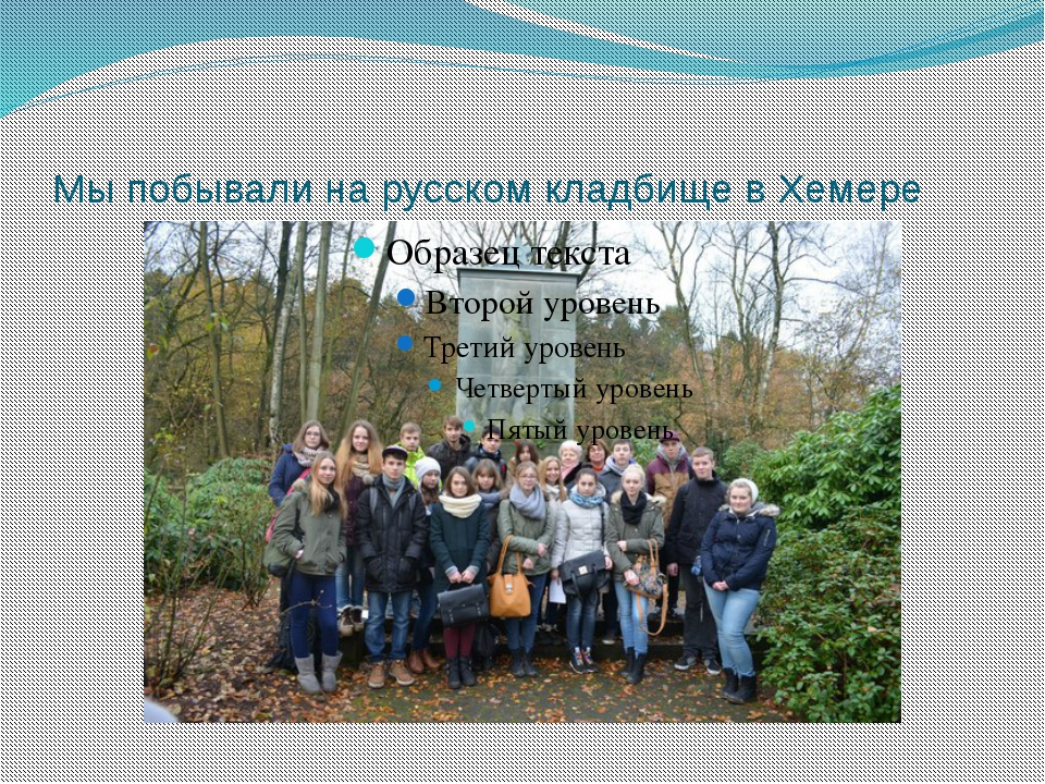 Мы побывали на русском кладбище в Хемере
