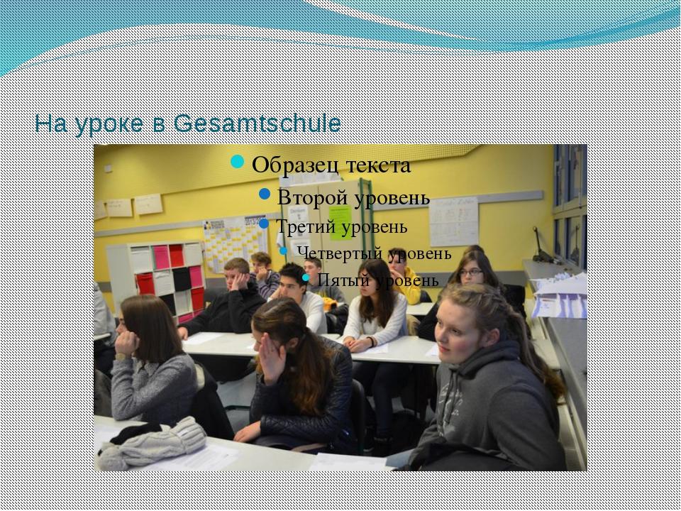 На уроке в Gesamtschule