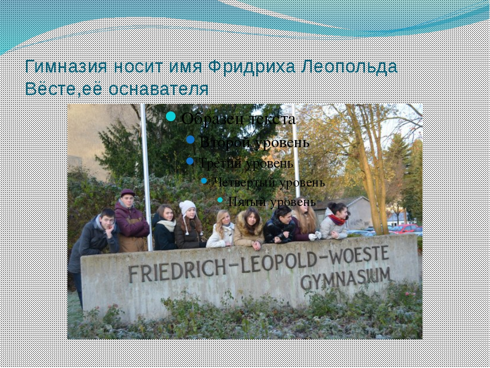 Гимназия носит имя Фридриха Леопольда Вёсте,её оснавателя