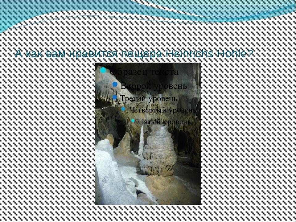 А как вам нравится пещера Heinrichs Hohle?