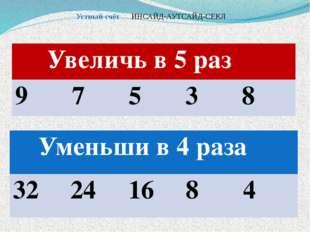 Устный счёт ИНСАЙД-АУТСАЙД-СЕКЛ Увеличь в 5 раз 9 7 5 3 8 Уменьши в 4 раза 32