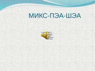 МИКС-ПЭА-ШЭА