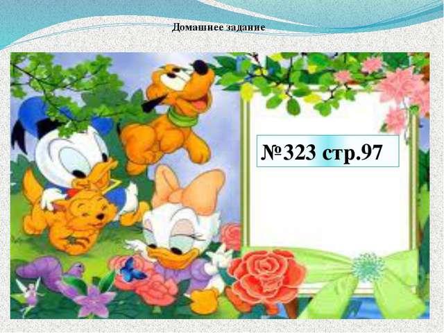 Домашнее задание №323 стр.97