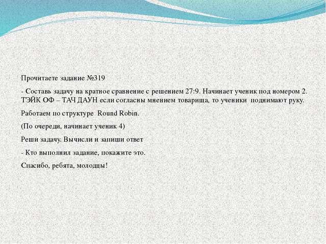 Прочитаете задание №319 - Составь задачу на кратное сравнение с решением 27:...
