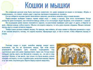 Эта старинная русская игра была настолько известной, что даже название ее вош