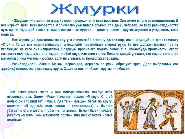 «Жмурки» — старинная игра, которая проводится у всех народов. Она имеет много...