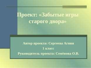 Автор проекта: Сергеева Агния 1 класс Руководитель проекта: Семёнова О.В. Про