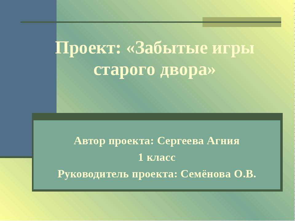 Автор проекта: Сергеева Агния 1 класс Руководитель проекта: Семёнова О.В. Про...