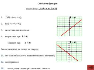 Свойства функции y = kx + m (k ≠ 0) D(f) = (-∞; +∞); E(f) = (-∞; +∞); ни четн