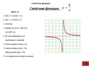 при k > 0 D(f) = (-∞,0)U(0, +∞); Е(f) = (-∞,0)U(0,+∞); нечетная убывает на л