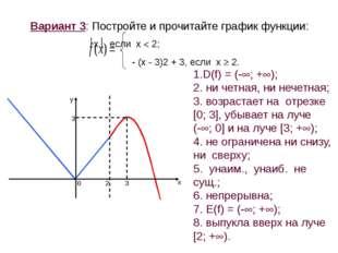 Вариант 3: Постройте и прочитайте график функции: x, если х  2; - (х - 3)