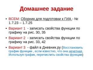 Домашнее задание ВСЕМ: Сборник для подготовки к ГИА - № 1.7.23 – 1.7.25 Вариа