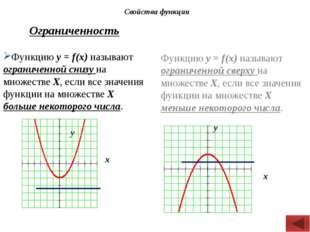 Ограниченность Функцию у = f(х) называют ограниченной снизу на множестве Х, е
