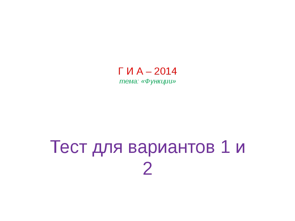 Г И А – 2014 тема: «Функции» Тест для вариантов 1 и 2