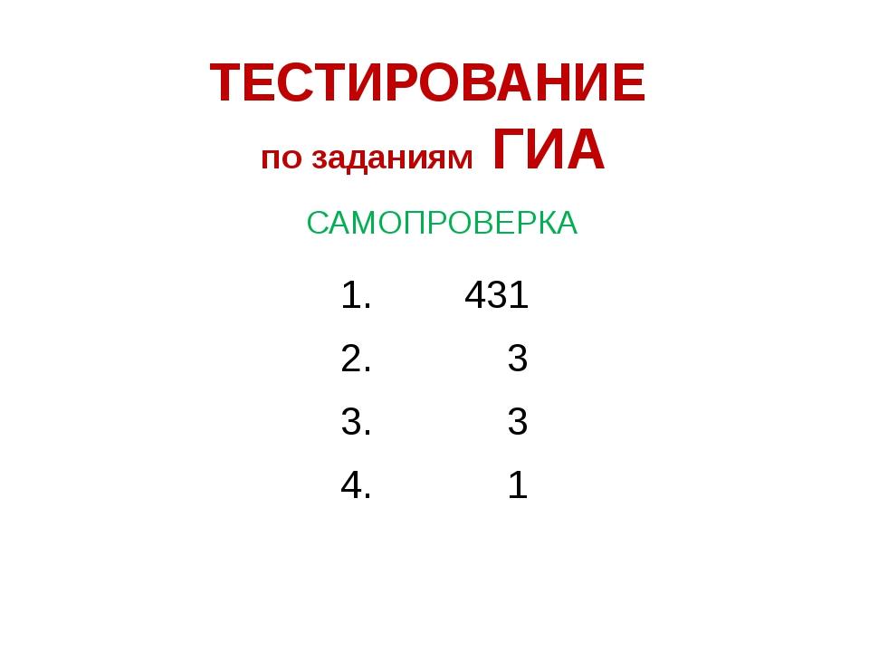 ТЕСТИРОВАНИЕ по заданиям ГИА САМОПРОВЕРКА 431 3 3 1