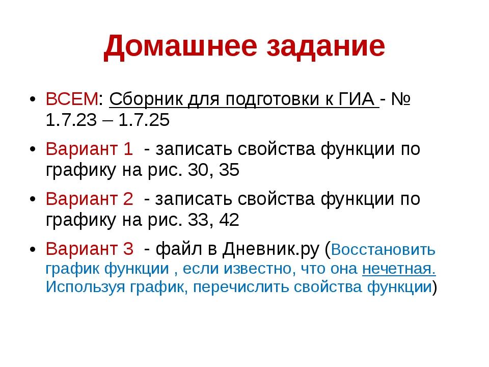 Домашнее задание ВСЕМ: Сборник для подготовки к ГИА - № 1.7.23 – 1.7.25 Вариа...
