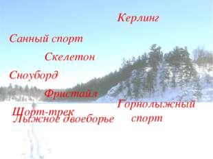 Олимпийские кольца Олимпийский флаг и гимн