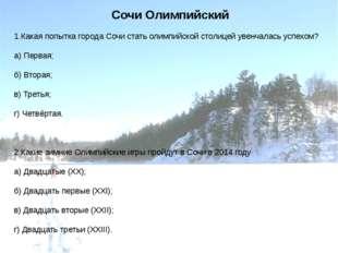 3.В каком месяце 2014 года состоятся в Сочи зимние Олимпийские игры? а) Декаб