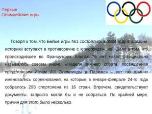 Страны, участвовавшие в I Олимпийских играх. Австрия Бельгия Великобритания В