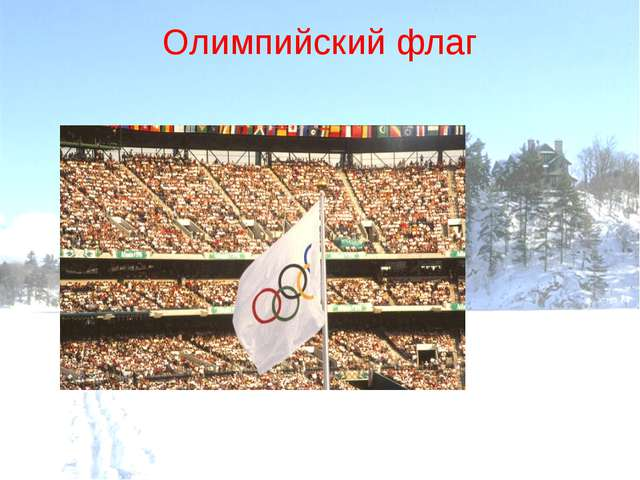 Талисманы XXII Олимпиады