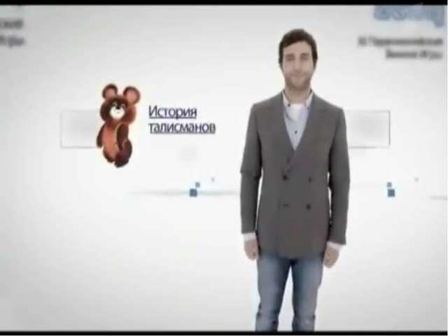 Талисманы Паралимпиады Л У Ч И К С Н Е Ж И Н К А