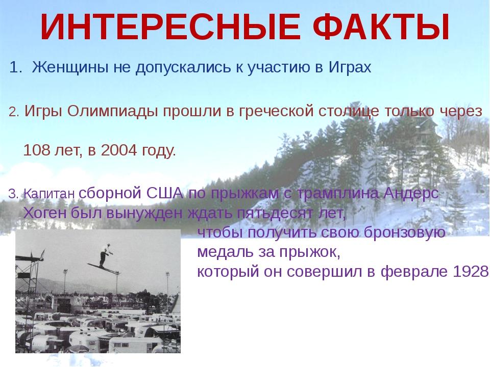 4. В 1964-м году в Инсбруке впервые в истории Олимпийского движения была прис...