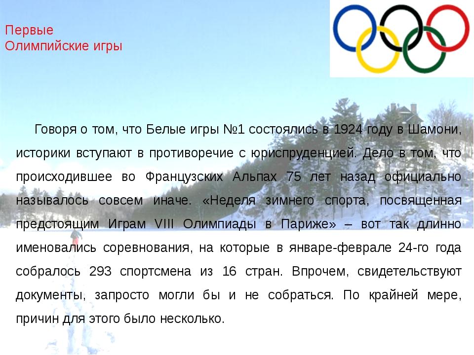 Страны, участвовавшие в I Олимпийских играх. Австрия Бельгия Великобритания В...