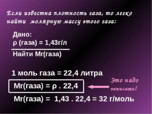 Если известна плотность газа, то легко найти молярную массу этого газа: Дано: