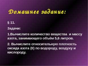 Домашнее задание: § 11. Задачи: 1.Вычислите количество вещества и массу азота
