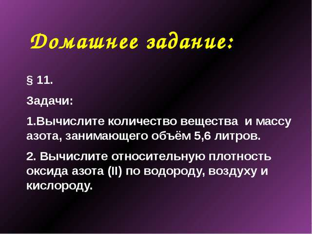 Домашнее задание: § 11. Задачи: 1.Вычислите количество вещества и массу азота...