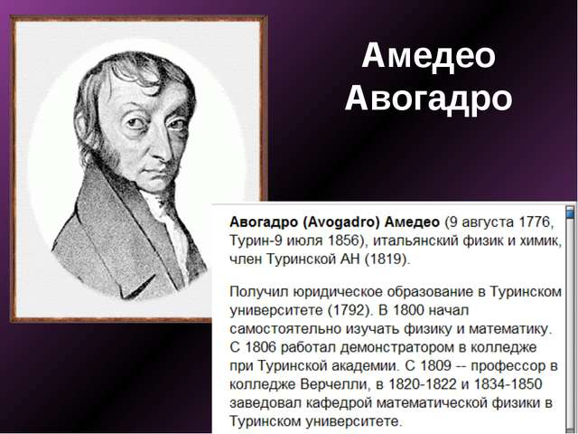 Амедео Авогадро