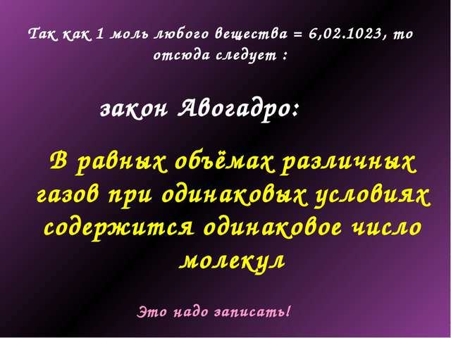 Так как 1 моль любого вещества = 6,02.1023, то отсюда следует : закон Авогадр...