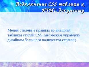 Меняя стилевые правила во внешней таблицы стилей CSS, мы можем управлять диза
