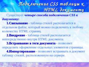 Подключение CSS таблицы к HTML документу Существует четыре способа подключени