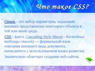 Что такое CSS? Стиль - это набор параметров, задающий внешнее представление н