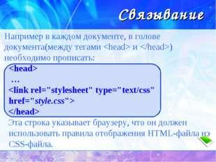 Например в каждом документе, в голове документа(между тегами  и ) необходимо