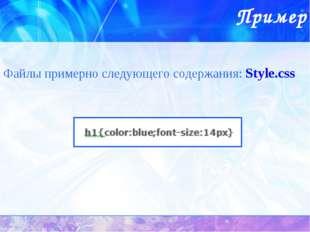Пример Файлы примерно следующего содержания: Style.css