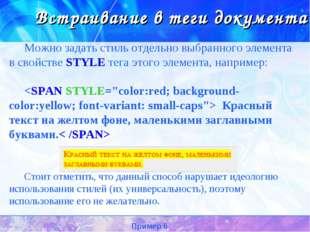 Можно задать стиль отдельно выбранного элемента в свойстве STYLE тега этого э