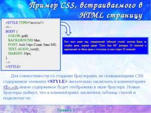 Пример CSS, встраиваемого в HTML страницу Для совместимости со старыми браузе